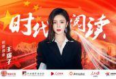 能量中国联合出品:时代阅读-王瑞子阅读《孤独漫步者的遐想》