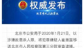 在北京朝阳医院内行凶的犯罪嫌疑人崔振国被批捕