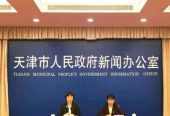 2019年天津市经济运行稳中向好 高质量发展扎实推进