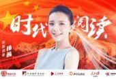 能量中国联合出品:时代阅读-孙茜阅读《最美国学-古文观止》