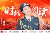能量中国联合出品:时代阅读-岳红阅读《新觉醒时代》