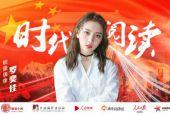 能量中国联合出品:时代阅读-罗奕佳阅读《欧仁妮·葛朗台》