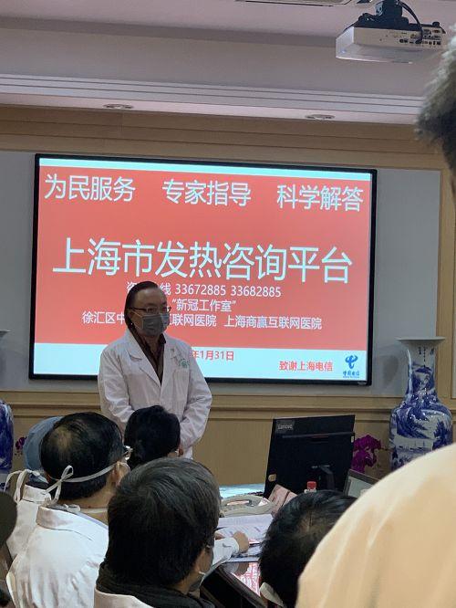"""图为""""上海市发热咨询平台""""正式开通,来自上海15家市级医疗机构的60余位专家进驻徐汇区中心医院,提供24小时咨询服务。(王南拍摄)"""