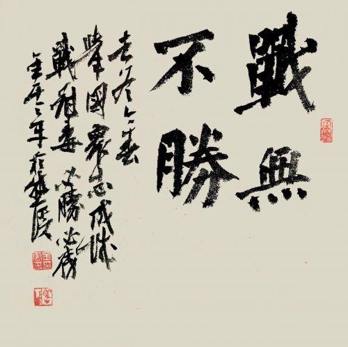 金云平 (战无不胜)
