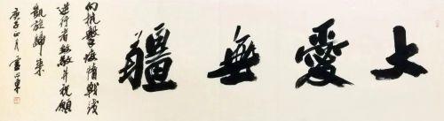 卢心东(大爱无疆)