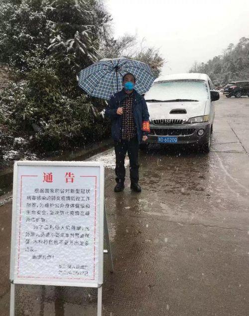 志愿者在崇仁镇岭头山卡点雪中坚守