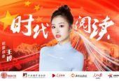 能量中国联合出品:时代阅读-王婷阅读《童年》
