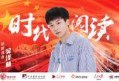 能量中国联合出品:时代阅读-吴泽林阅读《钢铁是怎样炼成的》