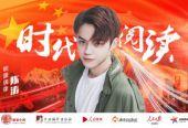 能量中国联合出品:时代阅读-陈涛阅读《爱的教育》
