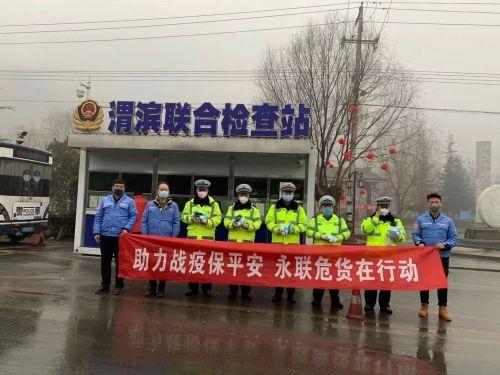 图3:向宝鸡市212渭滨联合检查站捐赠口罩、护目镜