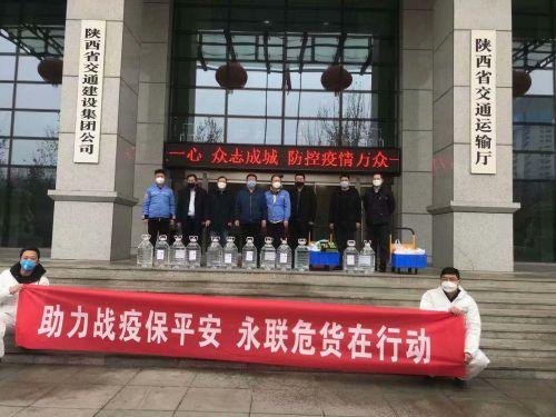 图2:向陕西省交通运输厅捐赠医用酒精、口罩、护目镜