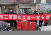 """沈阳工商联机关""""第一党支部""""抗击疫情冲在前"""