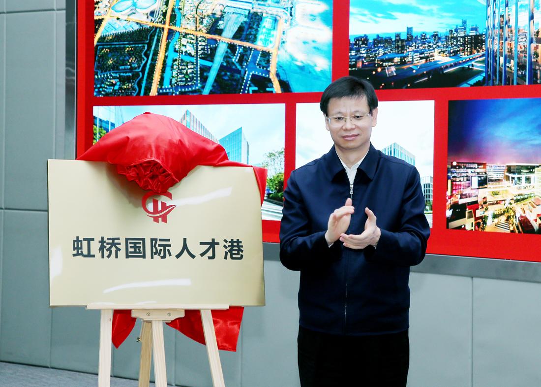 上海虹桥抓疫情稳经济 CDP集团全球总部入驻暨国际人才港正式上线