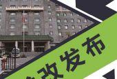 浙江省发展改革委紧急出台多项政策,全力扩大有效投资