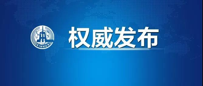 中共中央政治局召开会议,部署统筹做好疫情防控和经济社会发展工作