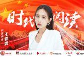能量中国联合出品:时代阅读-王霏霏阅读《最美国学-诗经》
