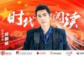 能量中国联合出品:时代阅读-何明翰阅读《小王子》