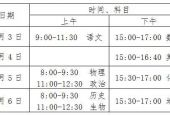 北京高考适应性测试于下周进行 4月上旬模拟填志愿