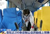 北京:外防输入内防扩散 精准复工复产