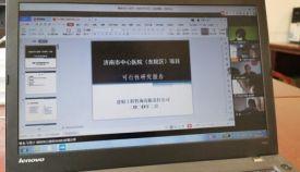"""远程评审 济南市发展改革委战""""疫""""不误项目审批"""