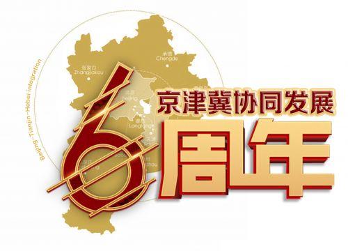 京津冀协同发展六周年