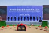山东潍坊综合保税区重点项目开复工率100%