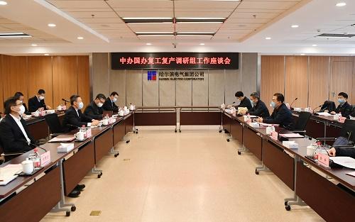 3月16日下午,中办国办复工复产调研组一行来到哈电集团调研疫情期间复工复产相关工作开展情况。