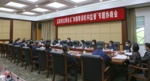"""上海奉贤政协召开""""加强培训机构监管""""专题协商会,听听委员们怎么说?"""