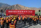 甘肃武都:25个重点项目集中开工 总投资71.18亿元