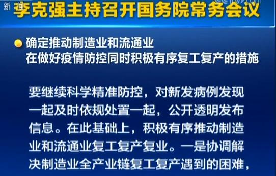 国务院确定制造业和流通业有序复工复产措施