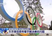 """东京奥运会推迟后,东京奥组委将成立""""特别计划部"""" 着手解决善后问题"""