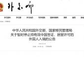 外交部:28日起暂停持中国签证和居留许可的外国人入境