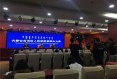 《内蒙古自治区地震预警管理办法》将于4月1日起施行