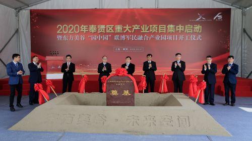 上海奉贤:84个重大产业项目集中启动 总投资额达145亿元