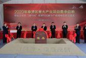 2020年奉賢區84個重大產業項目集中啟動  總投資額達145億元