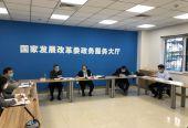 發改委召開一季度經濟形勢分析專家座談會