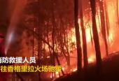 香格里拉山火進入余火清理階段