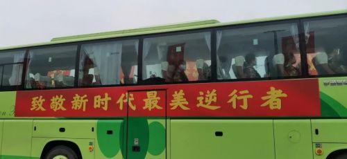 这辆大巴车正是载着丽水援鄂医疗队首批返丽队员的凯旋车.webp