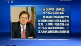 國際社會:中國經驗很重要 感謝中國伸援手