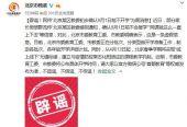 北京某区教委初步确认9月1日前不开学?官方辟谣