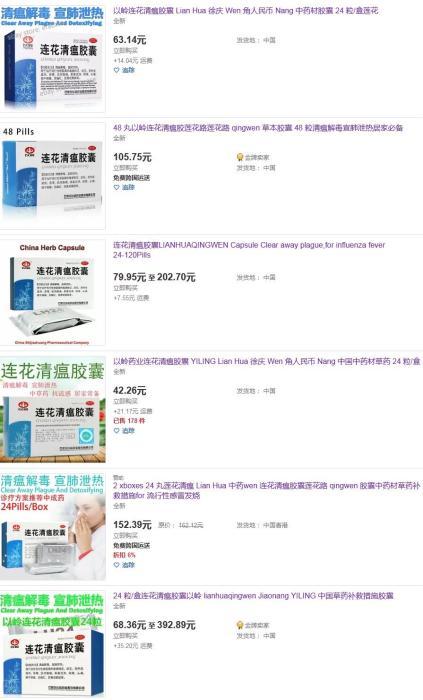 ebay上售卖的连花清瘟胶囊。截图