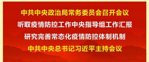 中共中央政治局常务委员会召开会议 听取疫情防控工作中央指导组工作汇报