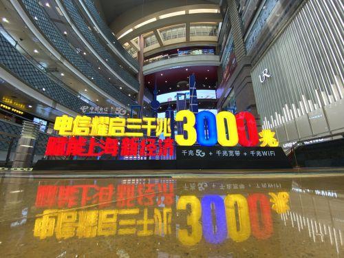 """5月17日上海电信举行""""电信耀启三千兆,赋能上海新经济""""发布会"""