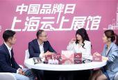 """伽蓝亮相""""中国品牌日上海云上展馆"""" 抓住线上经济 实现逆势增长"""