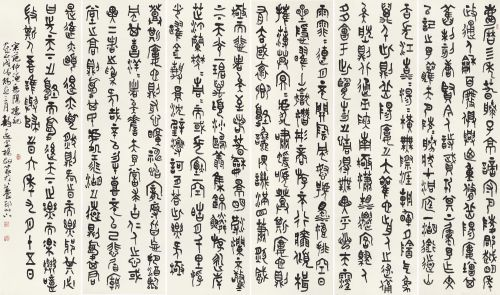 《宋范仲淹岳阳楼记》(篆书六条屏,纸本179cm×48cm×6)