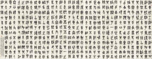 《临吴昌硕石鼓文》(篆书九条屏,纸本179cm×48cm×9)