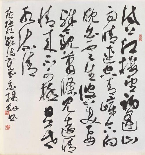 《唐张九龄晚霁登王六东阁》(草书斗方,纸本69cm×65cm)