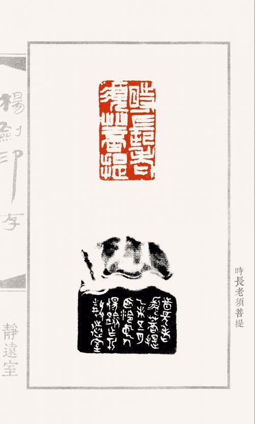 杨剑篆刻《时长老须菩提》