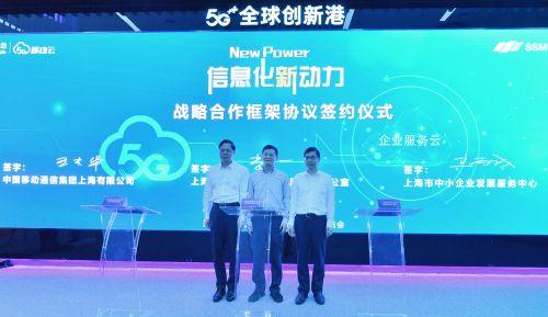 """5月26日,上海市中小企业办、中小企业服务中心、上海移动,联合举行""""New Power信息化新动力""""战略合作框架协议签约仪式。"""