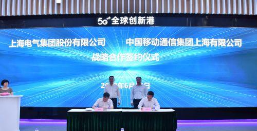 6月15日下午,上海电气集团与中国移动上海公司在5G创新港达成全面战略合作关系。